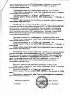 Решения Правления МСКК (исключение из членов)