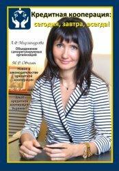 """Научно-практический журнал """"Кредитная кооперация: сегодня, завтра, всегда!"""""""