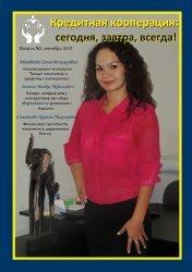 Вышел очередной номер журнала «Кредитная кооперация: сегодня, завтра, всегда!».