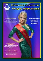Вышел праздничный номер журнала «Кредитная кооперация: сегодня, завтра, всегда!».