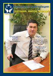 Вышел четвёртый номер журнала «Кредитная кооперация: сегодня, завтра, всегда!».