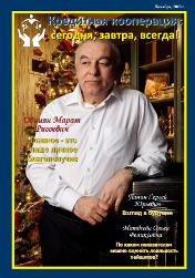Вышел пятый номер журнала «Кредитная кооперация: сегодня, завтра, всегда!».