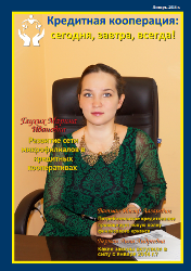 Вышел шестой выпуск журнала «Кредитная кооперация: сегодня, завтра, всегда!».