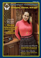 Вышел седьмой выпуск журнала «Кредитная кооперация: сегодня, завтра, всегда!».