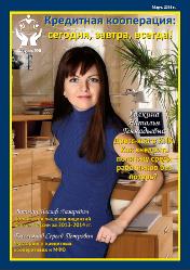 Вышел восьмой выпуск журнала «Кредитная кооперация: сегодня, завтра, всегда!».