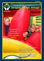 Вышел десятый выпуск журнала «Кредитная кооперация: сегодня, завтра, всегда!»