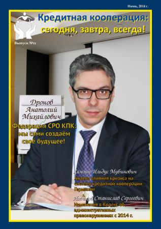 """11 выпуск журнала """"Кредитная кооперация: сегодня, завтра, всегда!"""""""