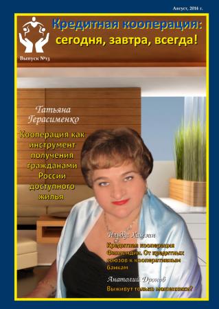"""13 выпуск журнала """"Кредитная кооперация: сегодня, завтра, всегда!"""""""