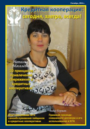 """15 выпуск журнала """"Кредитная кооперация: сегодня, завтра, всегда!"""""""