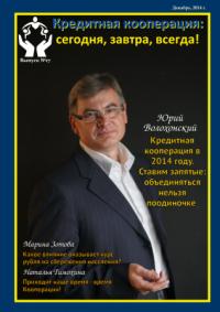 """17 выпуск журнала """"Кредитная кооперация: сегодня, завтра, всегда!"""""""