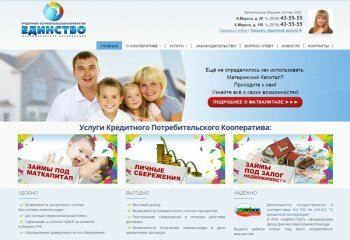 """КПК """"ЕДИНСТВО"""" г.Магнитогорск"""