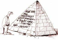 ЦБ: современные финансовые пирамиды живут два — три месяца