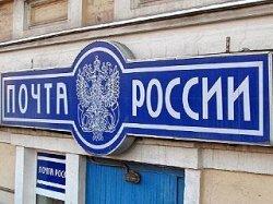 СМИ: Почта России при поддержке ВТБ может создать Почтовый банк с самой большой сетью отделений