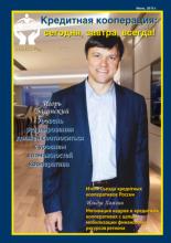 """24 выпуск журнала """"Кредитная кооперация: сегодня, завтра, всегда!"""""""