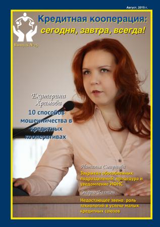 """25 выпуск журнала """"Кредитная кооперация: сегодня, завтра, всегда!"""""""