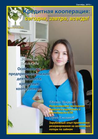 """26 выпуск журнала """"Кредитная кооперация: сегодня, завтра, всегда!"""""""