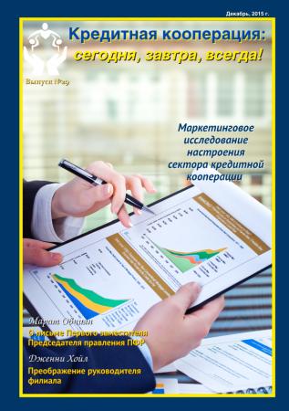 """29 выпуск журнала """"Кредитная кооперация: сегодня, завтра, всегда!"""""""