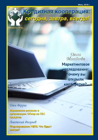 """35 выпуск журнала """"Кредитная кооперация: сегодня, завтра, всегда!"""""""