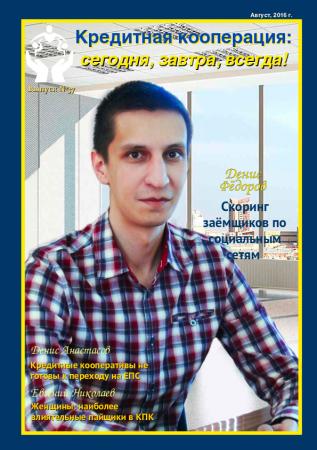 """37 выпуск журнала """"Кредитная кооперация: сегодня, завтра, всегда!"""""""