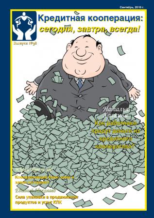 13 способов кражи работниками денег из кооператива