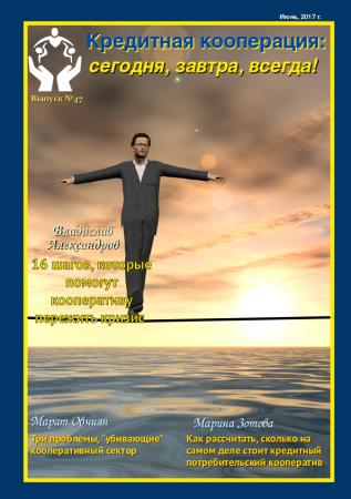 """47 выпуск журнала """"Кредитная кооперация: сегодня, завтра, всегда!"""""""