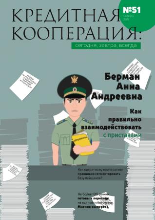 """51 номер журнала """"Кредитная кооперация: сегодня, завтра, всегда!"""". Про ФССП."""
