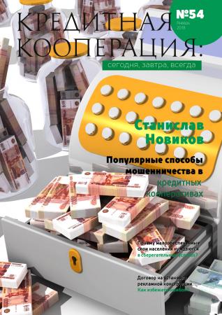 """54 выпуск журнала """"Кредитная кооперация: сегодня, завтра, всегда!"""""""