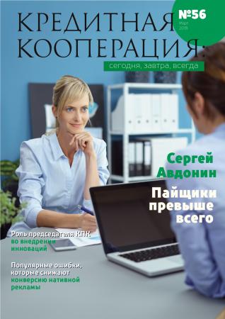 """56 номер журнала """"Кредитная кооперация: сегодня, завтра, всегда!"""""""