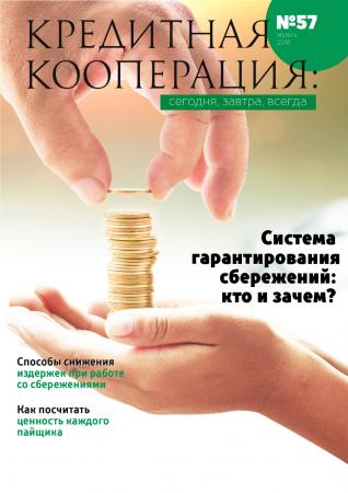 """57 номер журнала """"Кредитная кооперация: сегодня, завтра, всегда!"""""""