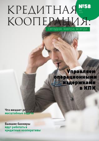 """Вышел 58 номер журнала """"Кредитная кооперация: сегодня, завтра, всегда!"""""""
