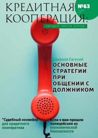 """Встречайте 63 выпуск журнала """"Кредитная кооперация: сегодня, завтра, всегда!"""""""