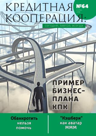 """64 номер журнала """"Кредитная кооперация: сегодня, завтра, всегда!"""""""