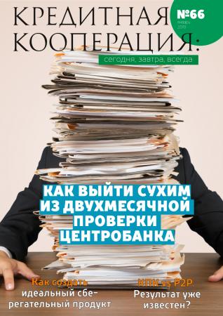 66 выпуск журнала «Кредитная кооперация: сегодня, завтра, всегда!»